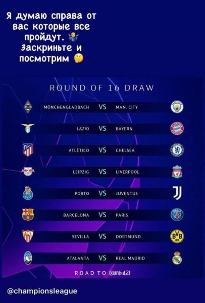 Хабиб Нурмагомедов предсказал победителей пар 1/8 финала Лиги Чемпионов