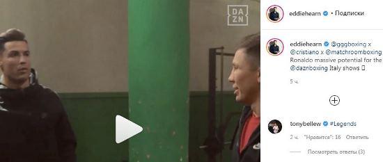 Экс-чемпион мира Тони Беллью отреагировал на видео совместной тренировки Головкина и Роналду