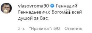 «Геннадий Геннадьевич, с Богом». Двукратный олимпийский чемпион обратился к Головкину