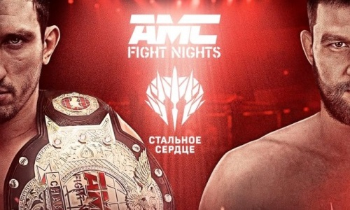 Прямая трансляция турнира AMC Fight Nights с боем казахстанца Куата Хамитова
