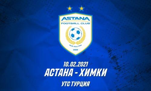«Астана» представила первого соперника на УТС и информацию об остальных матчах