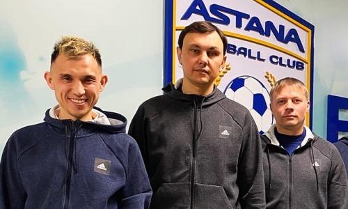 Максим Жалмагамбетов и Антон Чичулин начали работу в ФК «Астана»