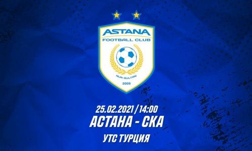 «Астана» завершит УТС матчем с обладателем Кубка СССР