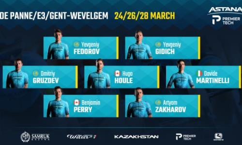 «Астана» назвала состав на бельгийские гонки