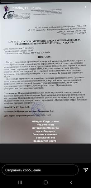 Бактиер Зайнутдинов представил доказательство своей травмы и обратился к казахстанцам. Фото