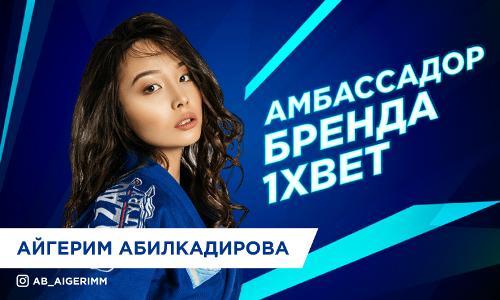 Айгерим Абилкадирова стала новым амбассадором 1xBet