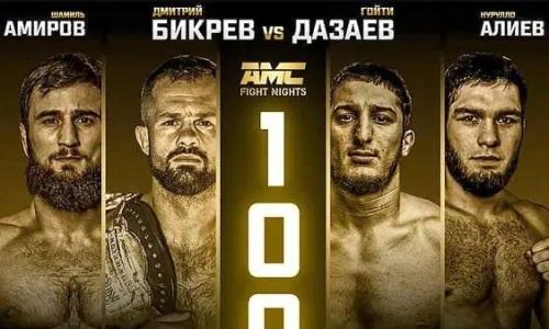 Стала известна новая дата турнира AMC Fight Nights с чемпионским боем казахстанца