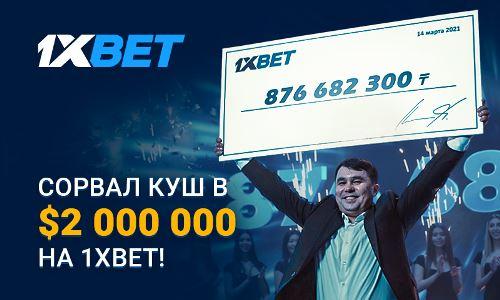 Игрок 1xBet выиграл более 2 миллионов долларов на экспрессе из 44 событий