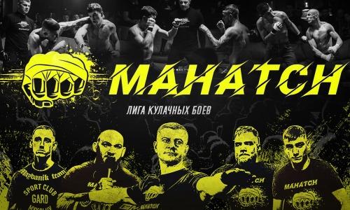 Казахстанцам могут предложить поучаствовать в кулачных боях на Mahatch