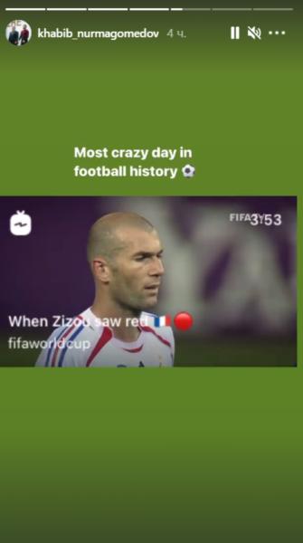 Хабиб Нурмагомедов назвал самый безумный день в истории футбола