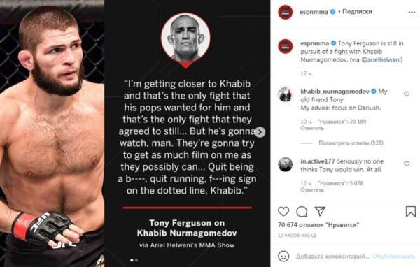 Фергюсон напомнил о цели подраться с Нурмагомедовым. Хабиб отреагировал