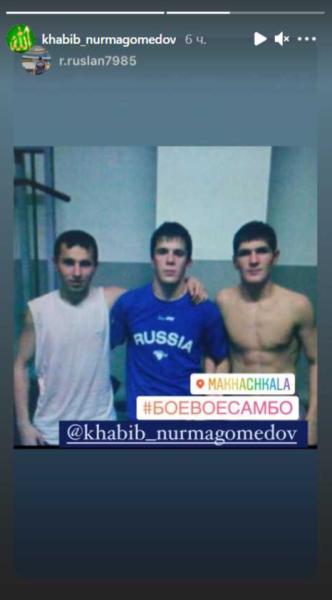 Хабиб Нурмагомедов показал свое фото в юности