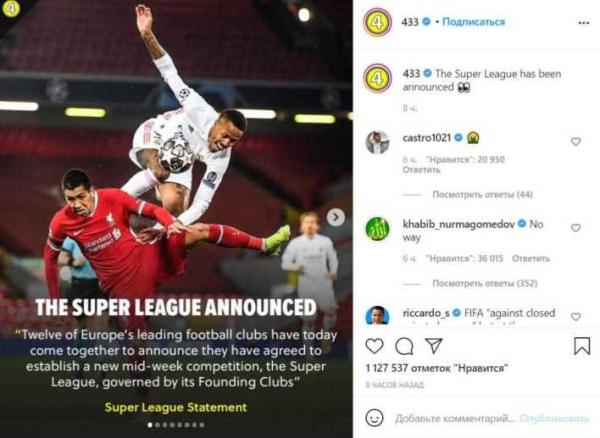 Хабиб Нурмагомедов отреагировал на новость о создании футбольной Суперлиги