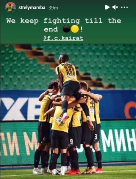 Штрели Мамба отреагировал на упущенную победу «Кайрата» в матче с «Тоболом»