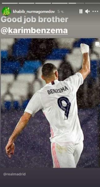 Хабиб Нурмагомедов обратился к Бензема после его игры в матче «Реал» — «Челси»