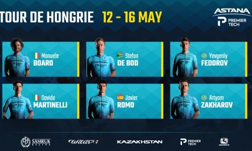 «Астана» объявила состав на «Тур Венгрии»