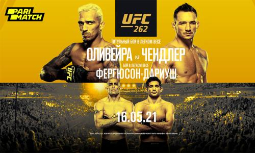 Где смотреть UFC 262 и почему нельзя его пропустить?