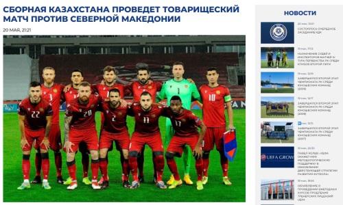 В Федерации футбола Казахстана не видят разницы между Северной Македонией и Арменией