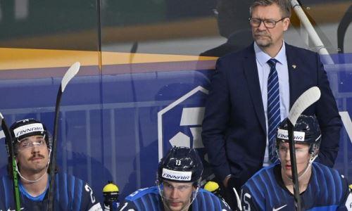 Наставник сборной Финляндии нашел объяснение историческому поражению от Казахстана на чемпионате мира