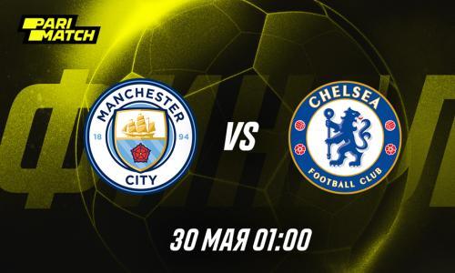 Чем закончится финал Лиги чемпионов? Первый для «Манчестер Сити», третий — для «Челси»