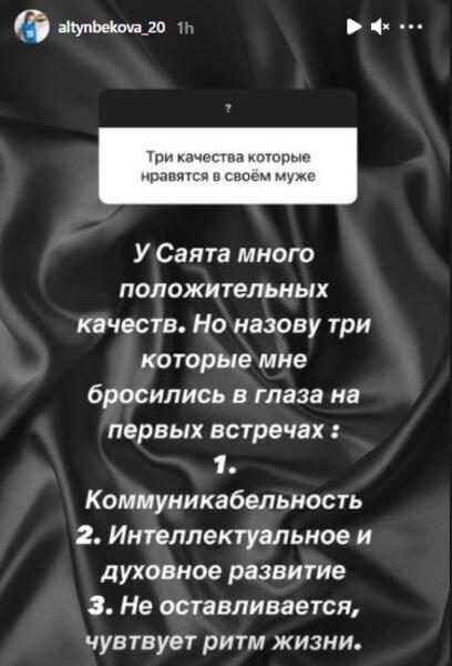Сабина Алтынбекова назвала три главных качества своего мужа, которые помогли ему привлечь ее внимание