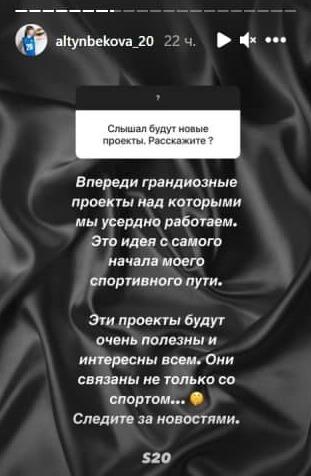 «Эта идея с самого начала моего спортивного пути». Сабина Алтынбекова рассказала о своих будущих проектах