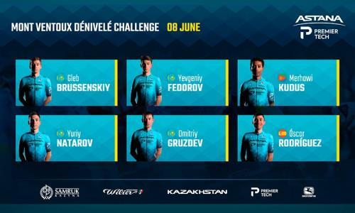 Четыре казахстанских велогонщика примут участие во французской «однодневке»