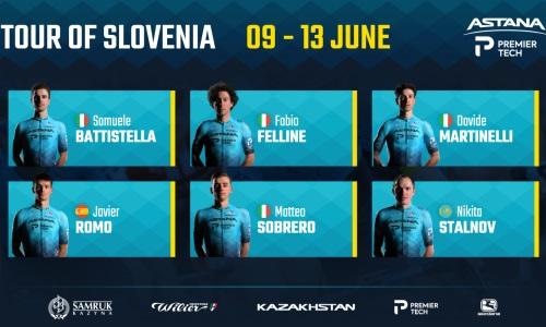 «Астана» объявила состав на многодневку «Тур Словении»