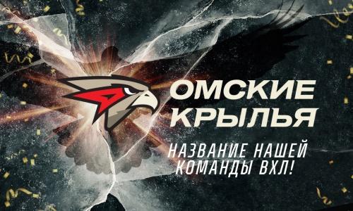 Принципиальный соперник «Барыса» определился с названием своего фарм-клуба в ВХЛ