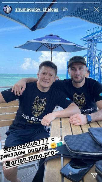 Морозов прибыл в США и встретился с Жумагуловым перед стартом подготовки в топовом зале ММА