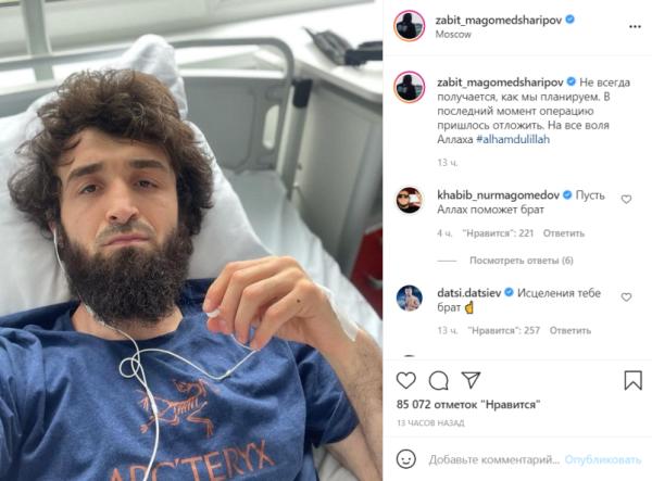 Магомедшарипов показал фото из больничной палаты. Нурмагомедов отреагировал