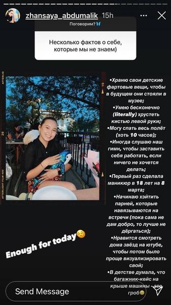 Жансая Абдумалик поделилась интересными фактами о себе