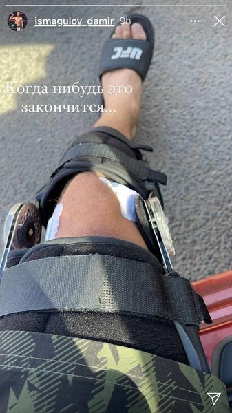 Снова травма? Исмагулов опубликовал новое фото и заставил болельщиков переживать