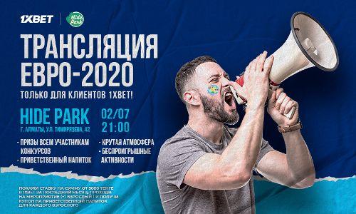 Топовый футбол, конкурсы и подарки: смотрите Евро-2020 в фан-зоне 1xBet!