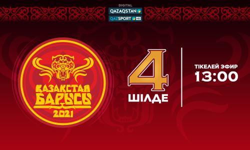 Стало известно, какие каналы покажут турнир «Казахстан Барысы» в прямом эфире