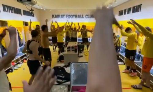 Появилось видео из раздевалки «Кайрата» после исторической победы над «Маккаби»