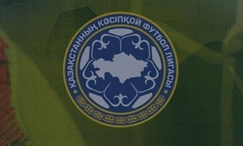 Стало известно время начала матчей четвертого тура Кубка Казахстана