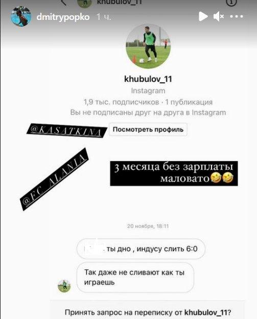 «Ты дно». Теннисист из Казахстана показал оскорбления от футболиста «Алании»