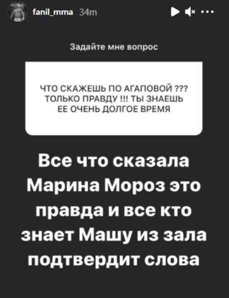 «Все, кто знает Машу, это подтвердят». Казахстанский боец высказался об обвинениях Агаповой в наркомании