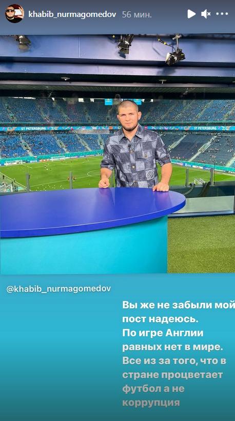 «Футбол, а не коррупция». Хабиб Нурмагомедов отреагировал на выход сборной Англии в финал ЕВРО-2020