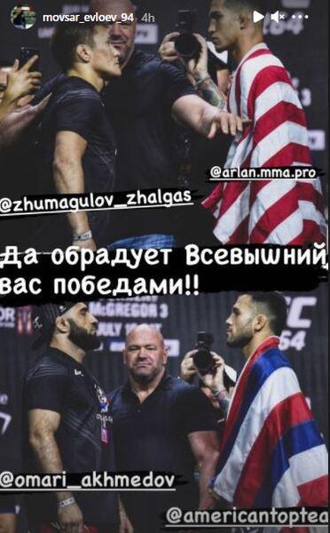 Жумагулов получил сообщение от топового бойца UFC перед своим третьим боем в промоушне