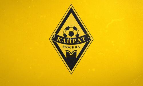 «Кайрат-Москва» узнал дату и место своего следующего матча в Кубке России
