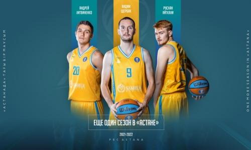 Три казахстанских игрока продолжат выступать за «Астану»