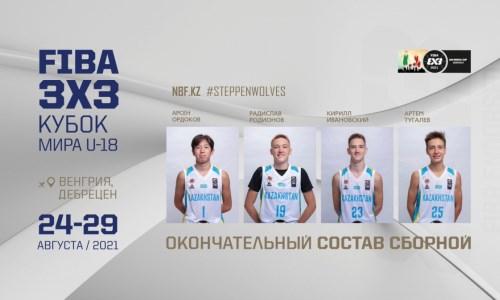 Определен окончательный состав юношеской сборной Казахстана по баскетболу 3х3 на Кубок мира