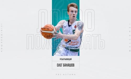 «Астана» подписала контракт с молодым казахстанским игроком