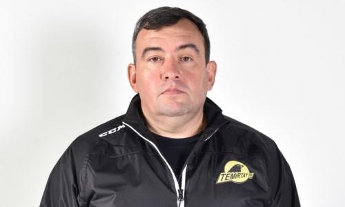 В «Темиртау» официально сменился главный тренер