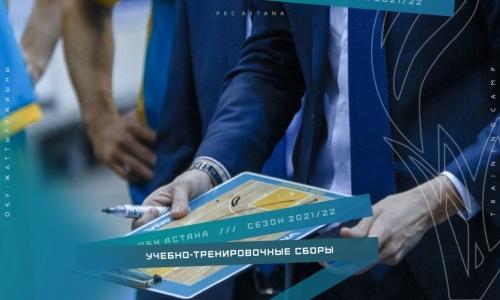 «Астана» объявила соперников на УТС в Литве перед стартом нового сезона