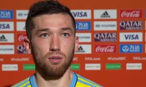 Автор первого гола сборной Казахстана на ЧМ-2021 по футзалу подчеркнул особую значимость победы над Коста-Рикой