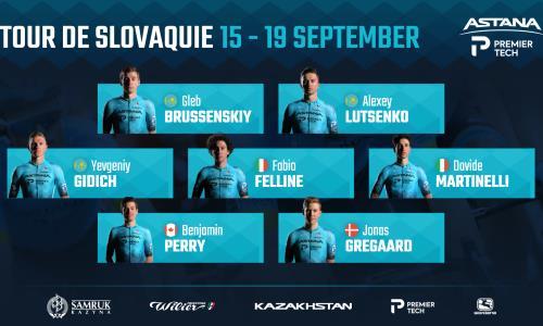 «Астана» назвала состав на «Тур Словакии»