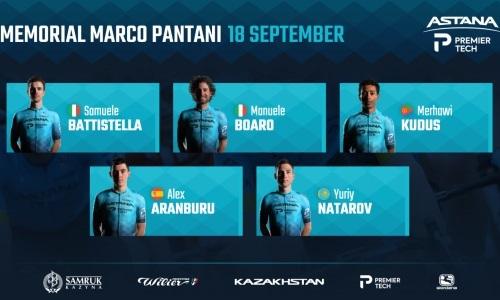 «Астана» объявила состав на «Мемориал Марко Пантани»